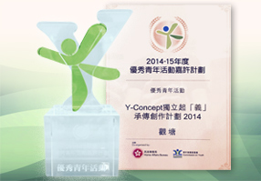Y-Concept Project awarded Outstanding Youth Activity Commendation Scheme by the Commission on Youth