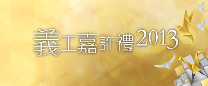 義工嘉許禮2013
