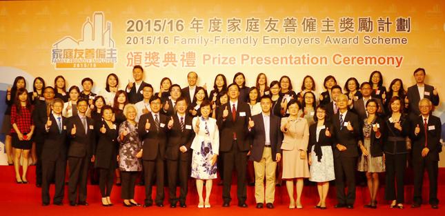2015/16年度家庭友善僱主獎勵計劃