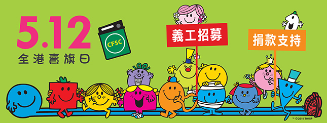 CFSC 5.12全港賣旗日