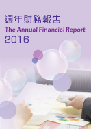 The Annual Financial Report 2016 (Graphic Version Only)
