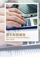 The Annual Financial Report 2017-2018