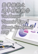 The Annual Financial Report (Lump Sum Grant) 2015 (Graphic Version Only)