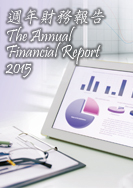 The Annual Financial Report 2015 (Graphic Version Only)