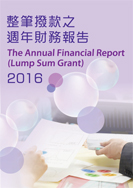 The Annual Financial Report (Lump Sum Grant) 2016