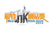 Best .hk Website Awards 2014