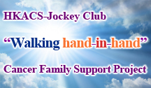 "HKACS - Jockey Club ""Walking Hand-in-Hand"" Cancer Family Support Project"