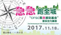 「急急跑全城」CFSC紧急援助基金环保定向筹款2017