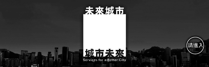 Services for a Better City