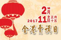 全港卖旗日2017