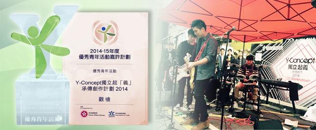 图片:  Y-Concept独立起「义」 承传创作计划 荣获 2014优秀青年活动嘉许计划 奖项