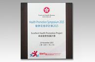 卓越健康推廣計劃獎項