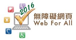 2016 無障礙網頁 Web For All