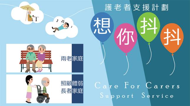 想你抖抖 - 護老者支援計劃 Care for Carers Support Service