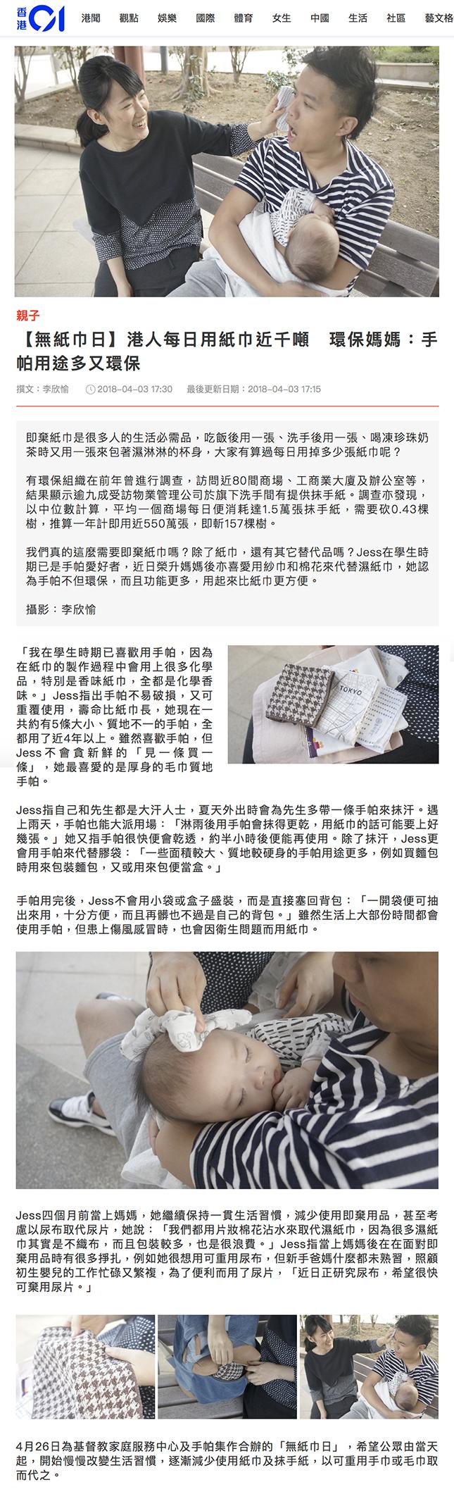 【無紙巾日】港人每日用紙巾近千噸  環保媽媽:手帕用途多又環保