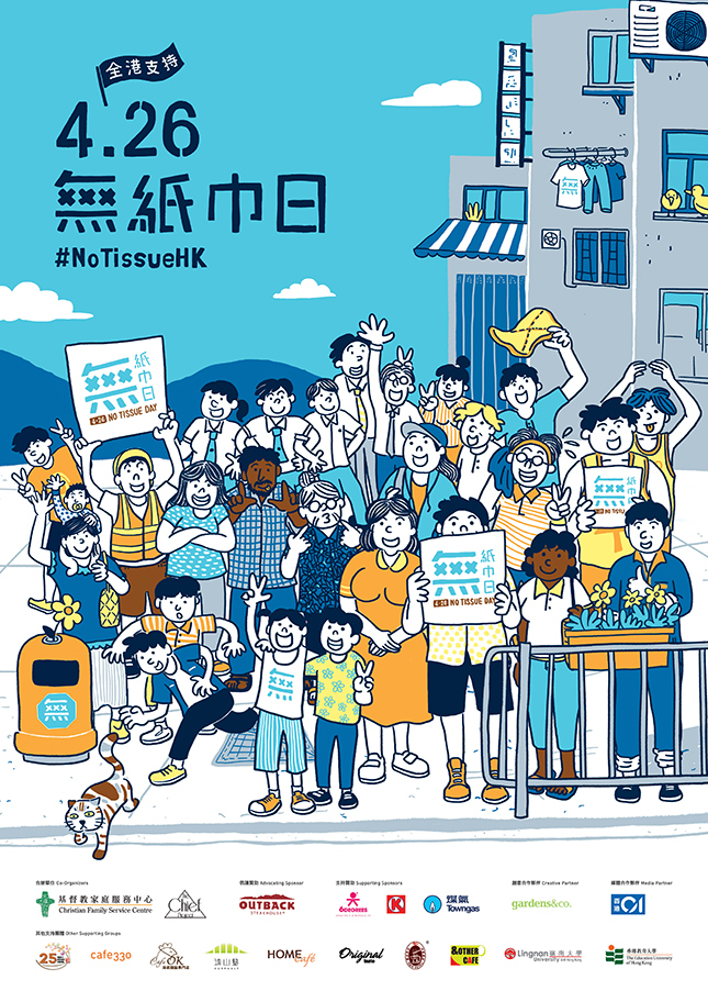 無紙巾日 No Tissue Day
