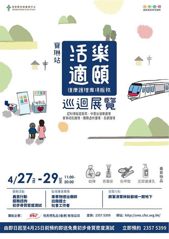 活樂適頤‧巡迴展覽 – 寶琳站