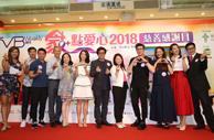 CFSC获邀成为TVB周刊「家+点爱心2018 慈善感谢日」受惠机构携手 支援弱势家庭