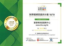 榮獲「無障礙網頁嘉許計劃 18/19 -  三年卓越表現獎 -網站組別」