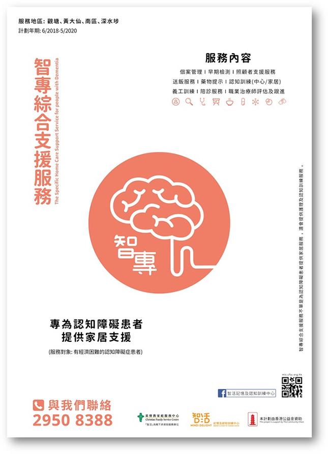 新服務計劃-智專綜合支援服務(認知障礙症)