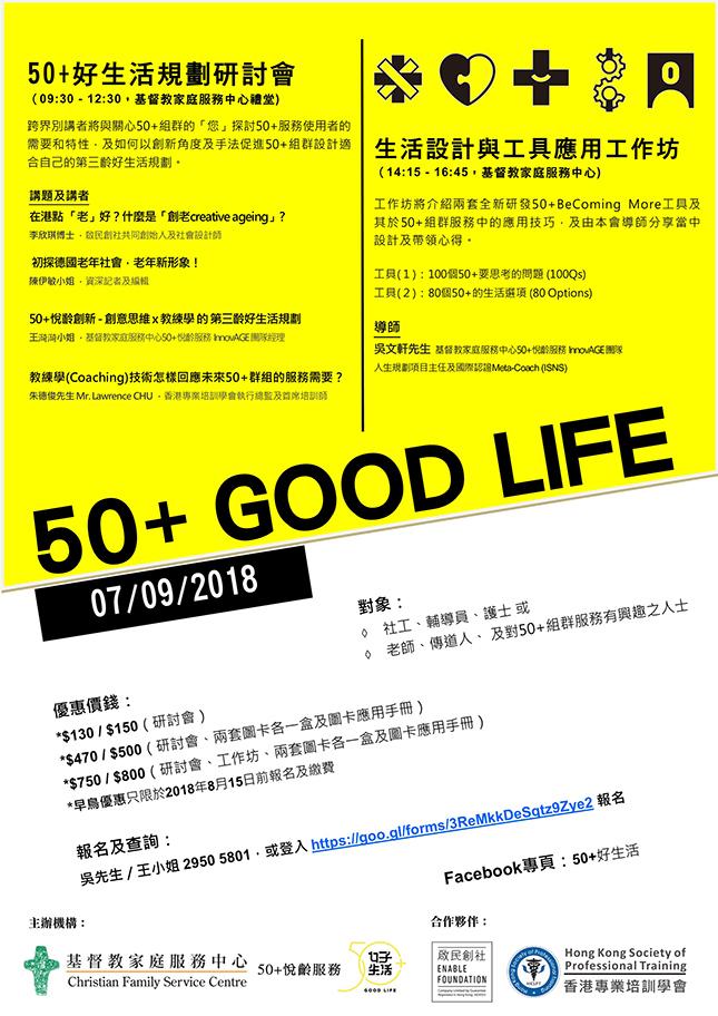 50+好生活規劃研討會 x 生活設計與工具應用工作坊