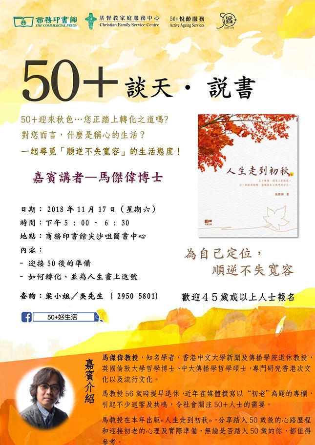 50+「讀書會」:《人生走到初秋》 (歡迎45歲或以上人士參加)