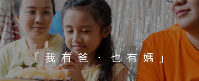 「共養‧愛家」社區參與計劃2—童心出發計劃  短片《我有爸‧也有媽》