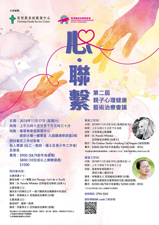 心 . 聯繫—親子心理健康藝術治療會議 (第二屆)