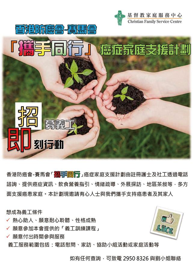 香港防癌會—賽馬會「攜手同行」癌症家庭支援計劃 義工招募