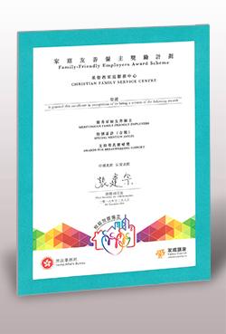 CFSC榮獲「2017/18年度家庭友善僱主獎勵計劃」三項大獎