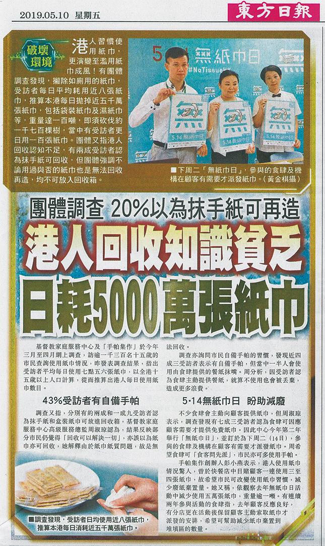 港人回收知識貧乏日耗5000萬張紙巾