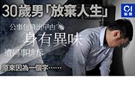 HK01 — 30歲男公事包飛出小強被同事排擠 「放棄人生」原來有洋蔥