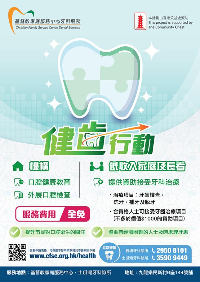 「健齒行動」計劃為低收入人士提供免費口腔健康服務(歡迎預約)