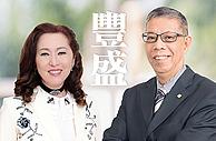CFSC Magazine No.6 –「豐盛」