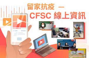 留家抗疫—CFSC線上資訊
