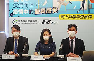 疫流而上:疫情中的僱員感受網上問卷調查發佈會