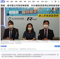 香港01 — 調查:逾半數公司曾放無薪假 95%僱員因疫情出現負面情緒