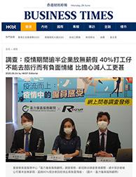 香港財經時報 — 調查:疫情期間逾半企業放無薪假 40%打工仔不能去旅行而有負面情緒