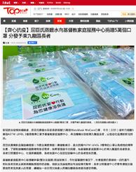 經濟日報 —【齊心抗疫】屈臣氏蒸餾水向基督教家庭服務中心捐贈5 萬個口罩 分發予東九龍區長者