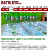 巴士的報 — 基督教家庭服務中心獲贈5 萬個口罩 助東九龍區長者抗疫