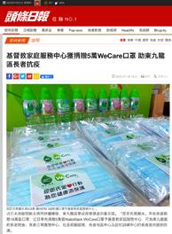 头条日报 — 基督教家庭服务中心获捐赠5 万WeCare 口罩 助东九龙区长者抗疫