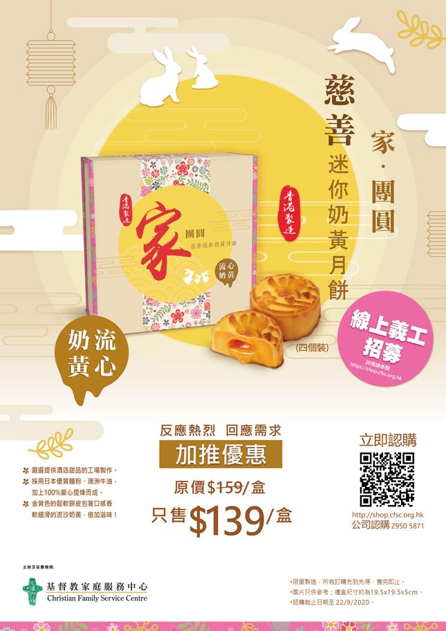 慈善流心奶黃月餅優惠$139/盒