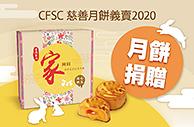 誠邀支持CFSC慈善流心奶黃月餅  分享「家 ∙ 團圓」的祝福