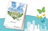 CFSC 2019-2020年报现已出版