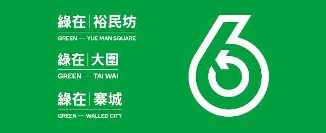 觀塘、沙田及九龍城(何文田)「回收便利點」正式投入服務
