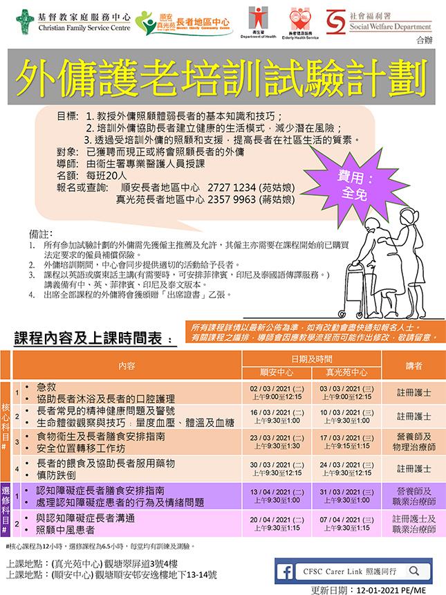 外傭護老培訓試驗計劃(第三期)