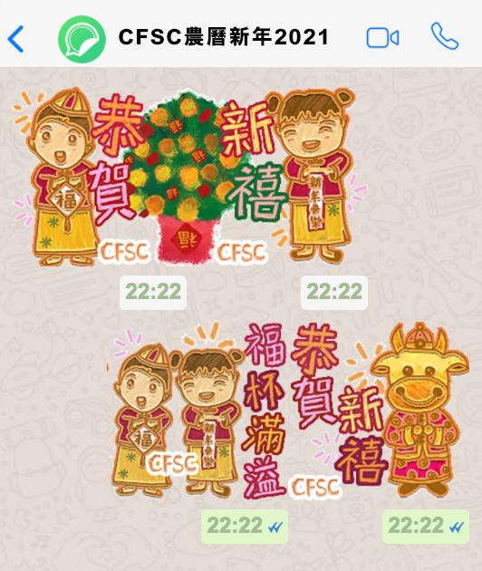 下載CFSC 農曆新年WhatsApp sticker