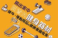 閒置健身器材、運動用品收集行動
