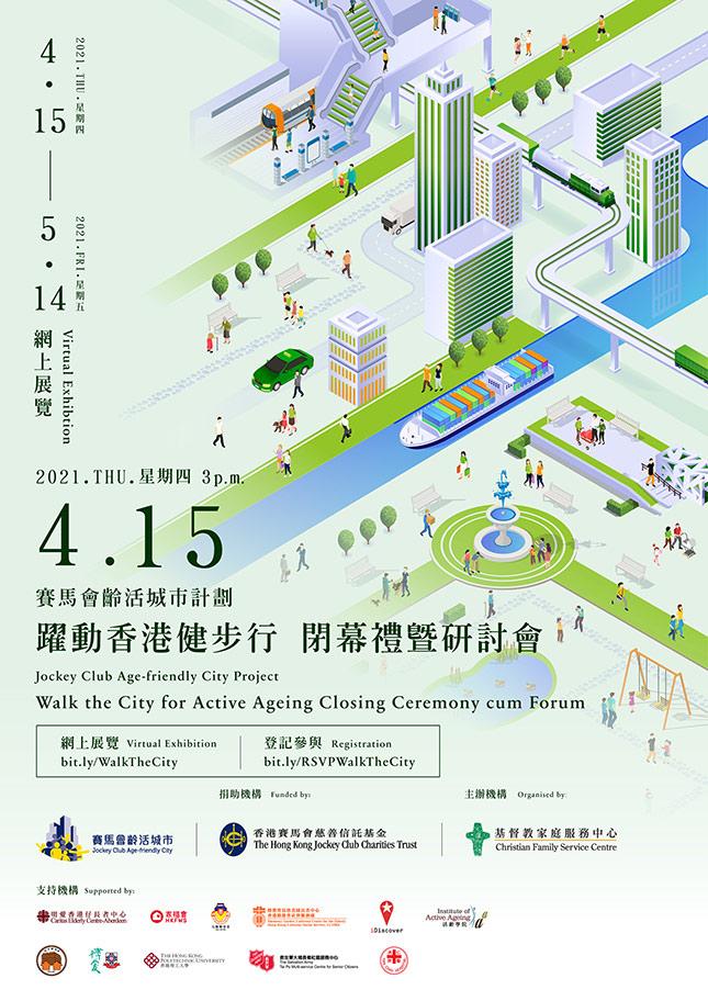 「賽馬會齡活城市計劃 躍動香港健步行」計劃閉幕禮暨研討會