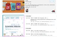 商业电台 叱吒903 — 《你好嘢》 介绍「Living Note谱写人生计划」